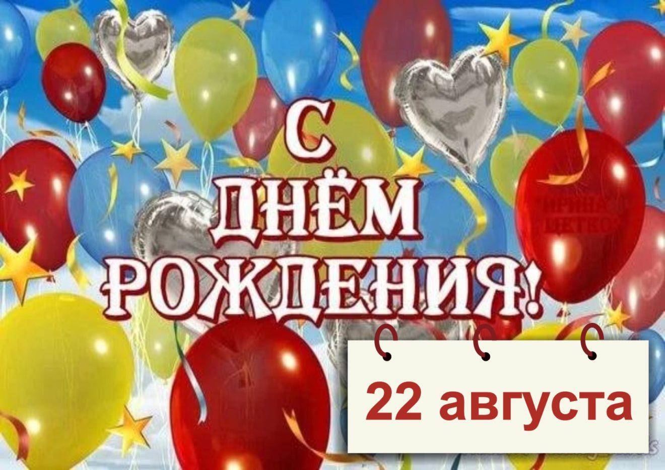 С днем рождения поздравления звуковые