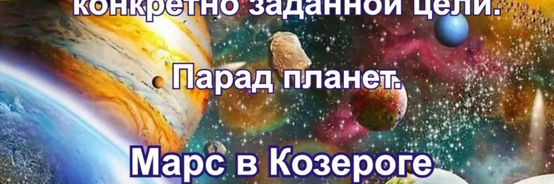 Время достижения конкретно заданной цели. Парад планет. Марс в Козероге 16.02 — 30.03.2020 года.